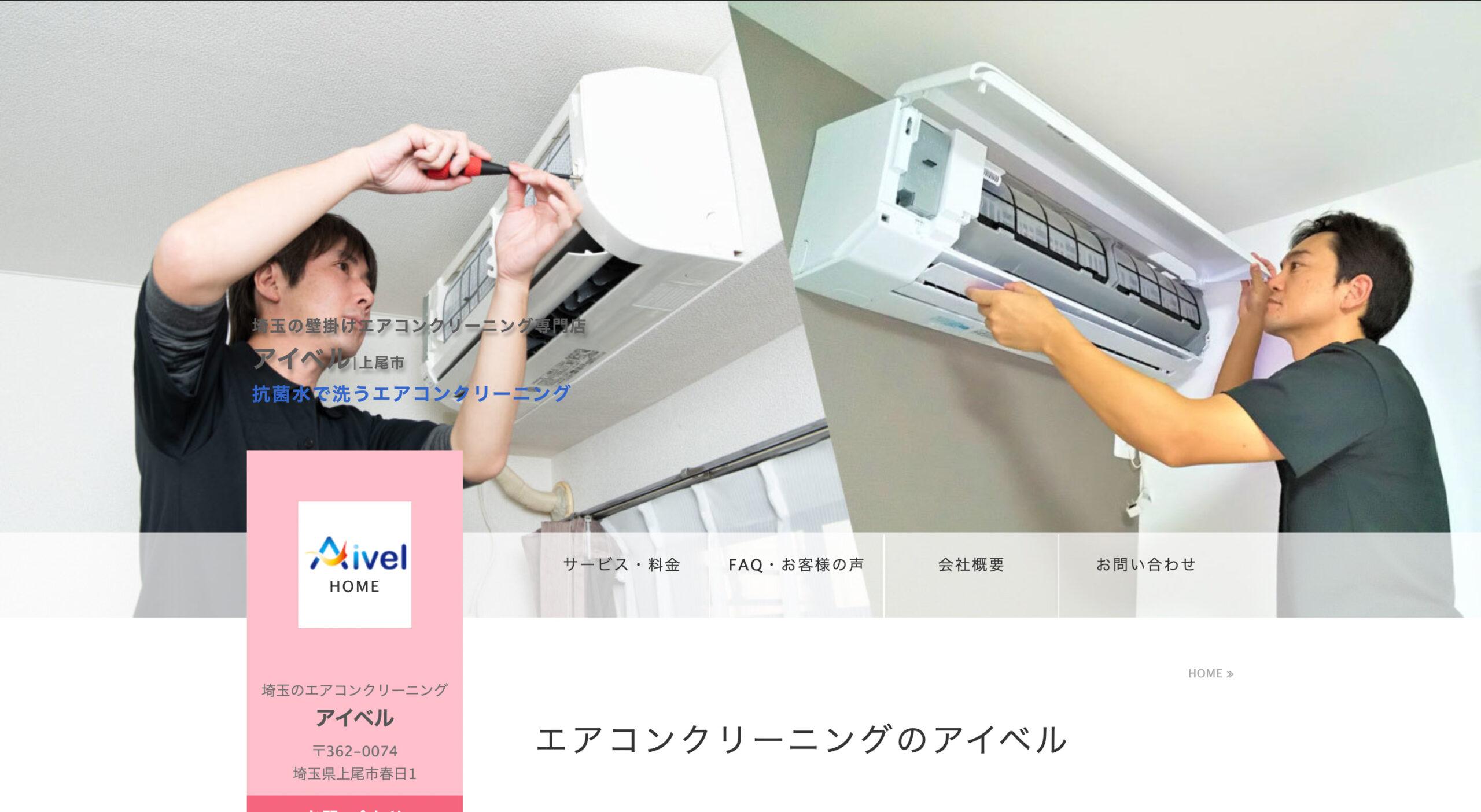 Aivelホームページ