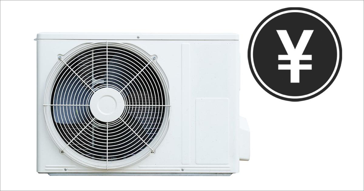 エアコン室外機のクリーニング料金の目安